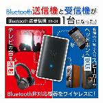 ブルートゥース 送信機 テレビ Bluetooth ないテレビ スピーカー ヘッドホン で スマホ iphone 音楽再生 USB 充電式 Bluetooth 送受信機 ワイヤレス オーディオ 接続 Bluetooth ver.4.2 スマートフォン タブレット 接続器 ◇ ブルートゥースTR-01