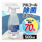 アルコール 除菌スプレー 500ml エタノール 除菌 スプレーボトル アルコー..