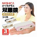 NASHICA ナシカ オペラグラス 3×28 折りたたみ双眼鏡 コンパクト 軽量 スリム ポケットサイズ アウトドア ライブ ◇ NASHICA オペラグラス