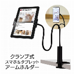 フレキシブルアーム スタンド スマホ用 タブレット 360度回転 卓上スタンド アーム iphone スマホ スタンド iPad スタンド 強力 クランプホルダー フレキシブルアーム テレワーク リモートワーク ◇ クランプ固スタンドDL