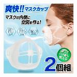 インナーマスク マスクカップ 2個入り マスク 口元空間 張り付かない 涼しい 通気性 息しやすい 3Dマスクインナー 爽快 マスクカップ 丸洗い 可能 蒸れ防止 マスクプロテクター 健康 かぶれ 暑さ対策 作業用 ◇ マスクカップT