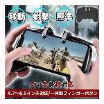 スマホ コントローラー iphone ゲーム コントローラー 4.7インチ から 6.5インチ 対応 一体型 フィンガーボタン 4本の指 操作可能 対戦ゲーム バトルロイヤル ゲーム シューティング アクションゲーム 操作が楽 アンドロイド コントローラー おもちゃ ◇ コントローラーDL