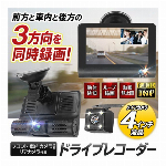 3つのカメラで撮影 ドライブレコーダー 前後 車内 1080P フルハイビジョン 録画 フロントカメラ 車内カメラ リアカメラ 後方録画 動体検知 自動録画 3点セット microSDカード対応 あおり運転 ドラレコ 安心 カー用品 ◇ 3カメラDR