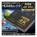 4K対応 高画質 HDMIセレクター 3つの機器 同時に入力 3入力 1出力 スイッチで 画面切り替え 対応 増設器 ◇ 3入力1出力 HDMIセレクター