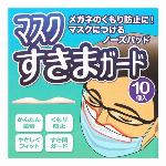 マスク 鼻あて ノーズパッド メガネ 曇り止め メガネ 曇り防止 マスクすきまガード 使い捨て マスク便利グッツ ノーズパッド 10個入り 使い捨てマスク 貼れる シールタイプ ◇ マスクすきまガード