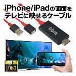 HDMIケーブル 1m iPhone iPad テレビに映せる HDMI変換ケーブル ハイビジョン 高画質 変換ケーブル ios hdmi 変換 iphone 動画 写真 ゲーム テレビ画面 ◇ TV映せるLBR