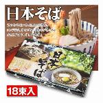 日本そば 50g×18束入 そばセット 乾麺 そば ゆで時間 6分 年越しそば お歳暮 蕎麦 ギフト 麺類 ざるそば 温そば 買い置き 備蓄 食材 ◇ 日本そば