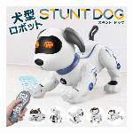 犬ロボット いぬのおもちゃ 歌う 踊る 逆立ち スタントドッグ USB充電式 犬ロボット リモコン付 英語であそぶ 知育玩具 かわいい ぶさかわ ペットロボット 子供 キッズ 癒し クリスマス 犬型ロボット STUNT DOG 家ごもり ◇ 新犬DL