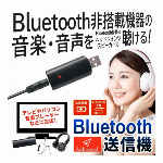 Bluetooth送信機 テレビの音をBluetoothで送信 イヤホン スピーカー ヘッドフォン で聞く 自動接続 送信機 Bluetooth4.2対応 USB電源 オーディオケーブル 付 テレビ MP3プレーヤー 家電 オーディオ アクセサリー 周辺機器 ◇ BT送信機P