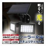 センサーライト 屋外 ソーラー 人感センサー 屋外で使える 防雨型IP44 防犯ライト ソーラーライト 2つ 搭載 セキュリティライト ガーデンライト ソーラー充電 外灯 玄関灯 倉庫ライト ツインセンサーライト 壁掛けライト ◇ ダブルライトT
