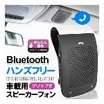 ハンズフリーキット Bluetooth 4.1 ブルートゥース スピーカー 車 ハンズフリー スリムBluetoothスピーカー 車載 サンバイザー 取付 通話 カーキット ワイヤレス マイク スマホ iphone スピーカーフォン カー用品 ◇ クリップ式スピーカーI