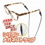 シリコン製 眼鏡ストラップ 水に強い サビない メガネストラップ 簡単装着 どんな 眼鏡 サングラス も装着可能 ウォッシャブル メガネチェーン シリコンメガネホルダー ◇ シリコン眼鏡ストラップ