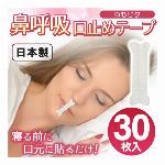 日本製 口閉じテープ ねむピタ 30枚入り 鼻呼吸用テープ 口呼吸予防 喉・口乾燥防止 いびき対策 男女兼用 通気性 いい 不織布 肌やさしい 絆創膏 健康グッツ 衛生用品 睡眠グッツ ◇ ねむピタ