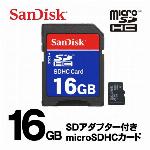 SanDisk サンディスク マイクロSDカード メモリ SDカード アダプタ付 Sandisk microSD microSDHCカード 16GB バルク ◇ microSDHC/16GB