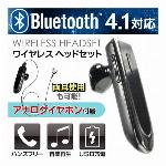 イヤホン Bluetooth イヤホン ワイヤレス マイク内蔵 外付け イヤホン付 Bluetooth 4.1対応 イヤホン ブルートゥース イヤホン 耳かけ usb充電 ( ハンズフリー 方耳 両耳 対応 イヤフォン iPhone スマートフォン ) ◇ BLUETOOTH HEADSET