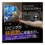 プロジェクター LEDプロジェクター 小型プロジェクター 高画質 1920×1080 投影 壁に移す DVD 写真 資料 おうち時間 ホームシアター スマホ iPhone 有線接続 HDMI USB 端子搭載 コンパクト プロジェクター 家電 ◇ プロジェクターZX
