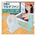 扇風機 手持ち & 卓上扇風機 2WAY 充電式扇風機 静音 USB充電 ハンディファン 卓上ファン 角度調整可能 コンパクトファン 暑さ 猛暑対策 通勤 通学 オフィス メイク中 ◇ 充電式マルチファンA