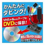 ビデオテープをDVDに簡単保存☆ デジタル変換 画像安定装置付 高速USB2.0 VHS/8mm FS-EasyCAP レコーダー コンバーター (検索: オーディオ 編集機材 ダビング DVD バックアップ 保存 ) ◇ USBビデオキャプチャー