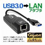 LAN ハブ USB-A → LAN 高速通信 変換アダプター USB3.0対応 LANアダプタ 有線LANポート 増設 LANケーブルつなぐ 部品 USB3.0 to LAN 変換アダプター コネクター 変換プラグ 便利グッツ パソコン アクセサリー 新生活 ◇ LANアダプタHOU