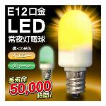マクサー電機 LED 常夜灯 照明用 LED豆電球 E12口金 選べる2色 グリーン イエロー 100V 0.5W LED電球 取り換え用 日用品 ◇ 常夜灯