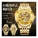 腕時計 メンズ 自動巻き 腕時計 ドラゴン デザイン ゴールド ブラック × ゴールド 昇竜 金ピカ ゴージャス ドラゴンウォッチ ドラゴン腕時計 ウォッチ 自動巻き上げ 時計 景品 プレゼント コンペ おしゃれ 父の日ギフト ◇ 竜腕時計