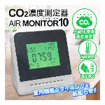 CO2濃度測定器 エアーモニター10 USB充電式 二酸化炭素濃度 測定器 温度計 湿度計 機能あり 二酸化炭素 濃度計 デジタル 表示 温湿度計 換気対策強化 オフィス お店 施設 設備 健康管理 ◇ CO2濃度測定器