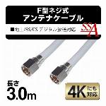 400cm F型 4K 対応 アンテナケーブル ネジ式 4C アンテナケーブル ..