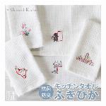 ふきぴか<キッチンタオル>刺繍
