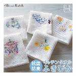 ふきぴか<キッチンタオル>刺繍タイプ【NEW!】