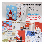 【Shinzi Katoh】可愛い♪ペーパーブックカバー 2枚組セット コミック本サイズ
