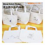 【Shinzi Katoh】【宮沢賢治シリーズ】 ミニトートバック