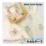 【Shinzi Katoh】イニシャル・ルルベ タオルチーフ