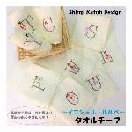 【Shinzi Katoh】イニシャルごこち タオルチーフ
