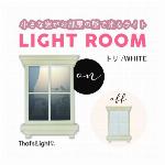 LIGHT ROOM 05トリ WHITE  2020新作