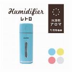 アロマ水溶液 LED卓上加湿器 レトロ【ブルー】  2020新作