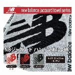 【ニューバランス new balance】NBジャガード ヘムデザインA柄ハンドタオル 同色10枚セット