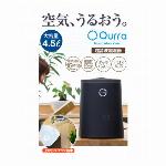 Qurra超音波加湿器4.5L Mois Vinie