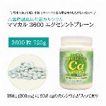 風化貝 カルシウム サプリメントママカル700 プレーン(粒)