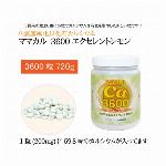 風化貝カルシウム サプリメントママカル700 レモン(粒)