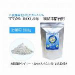 風化貝カルシウム サプリメント ママカル3600 レモン(粒)