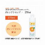 オレンジシャンプー(270ml)
