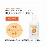 オレンジシャンプー(600ml)ポンプ式