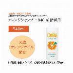 オレンジシャンプー(940ml)詰替用