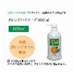 オレンジハイソープ(600ml)ポンプ式 洗顔 ボディソープ