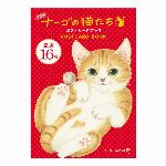 ナーゴの猫たち ポストカードブック