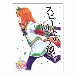 キャラクタースリーブ TVアニメ『ウマ娘 プリティーダービー』 トウカイテイオー..