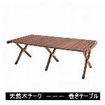 ウッドロールトップテーブル アウトドアテーブル 折り畳み式 天然木