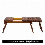 ウッドロールトップテーブル 高級天然木チーク