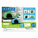 簡単! 設営簡単ドーム型テント ★RS-L1892 ドーム型アウトドアテント★