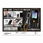 再入荷  テレワークで人気爆発中 スマホ子機 miniRphone3